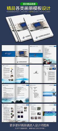 企业精品画册板式