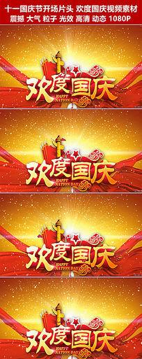 十一国庆节开场片头欢度国庆晚会led背景视频素材