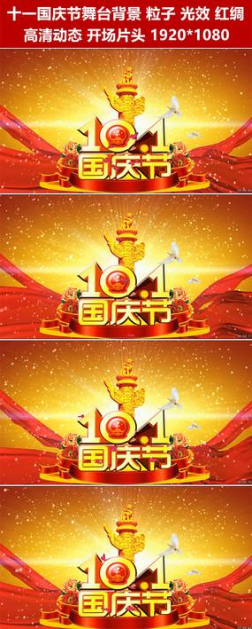 十一国庆节舞台背景粒子光效红绸