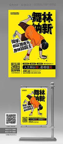 校园创意街舞大赛海报