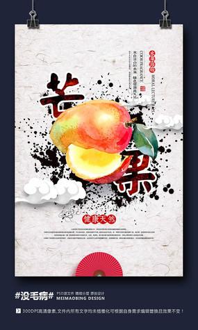 中国风芒果促销水果海报