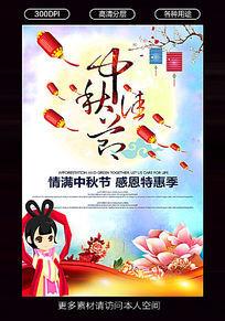 中国风中秋节促销海报设计