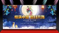 中秋节商场活动背景板
