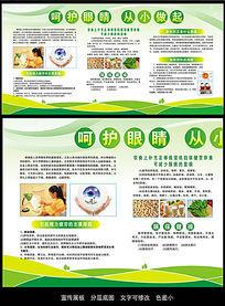 绿色清新时尚爱护眼睛宣传栏展板设计