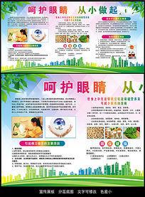 七彩风格呵护眼睛从小做起社区医院宣传展板