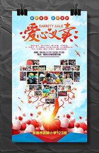 爱心义卖活动公益海报设计