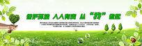 保护环境宣传banner设计