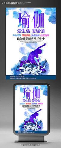 大气瑜伽创意宣传海报设计