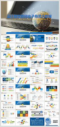 互联网商务数据ppt模板