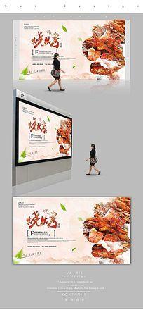 简约烧烤宣传海报设计PSD