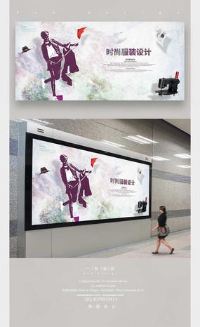 简约水彩时尚服装设计宣传海报设计PSD