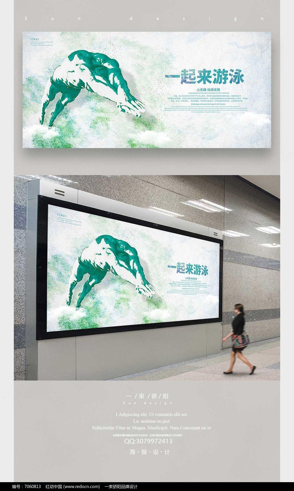 简约水彩游泳宣传海报设计PSD图片