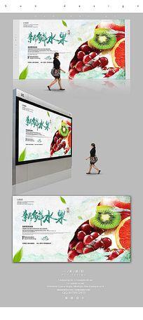 简约新鲜水果宣传海报设计PSD