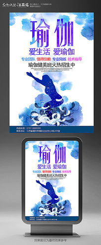 蓝色瑜伽创意宣传海报设计