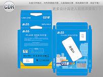 蓝色方块背景U盘包装彩盒
