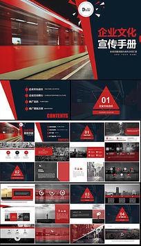 企业文化宣传手册品牌宣讲工作计划企业培训动态ppt