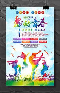舞蹈培训班海报设计模板设计