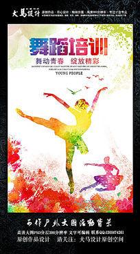 舞蹈培训招生宣传海报设计