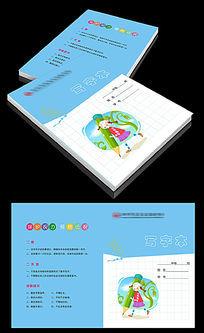 小学作业本封面设计模板