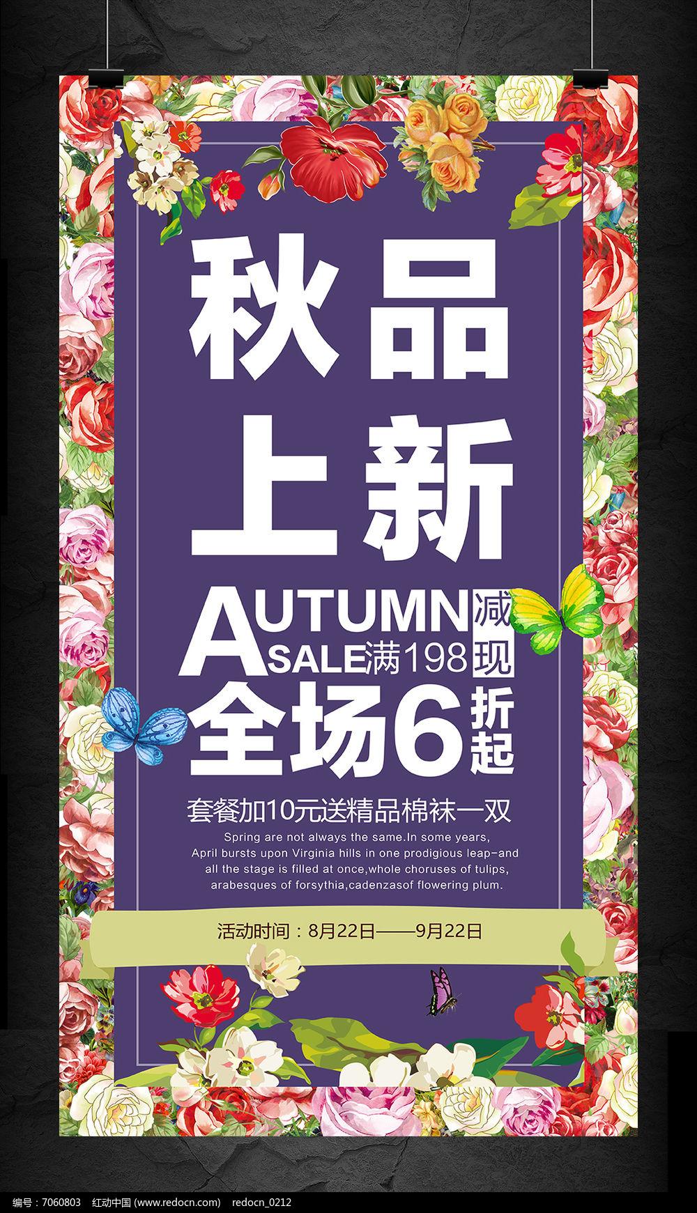 创意商超秋季新品上市促销海报