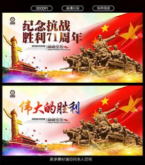 大气抗战71周年主题展板设计