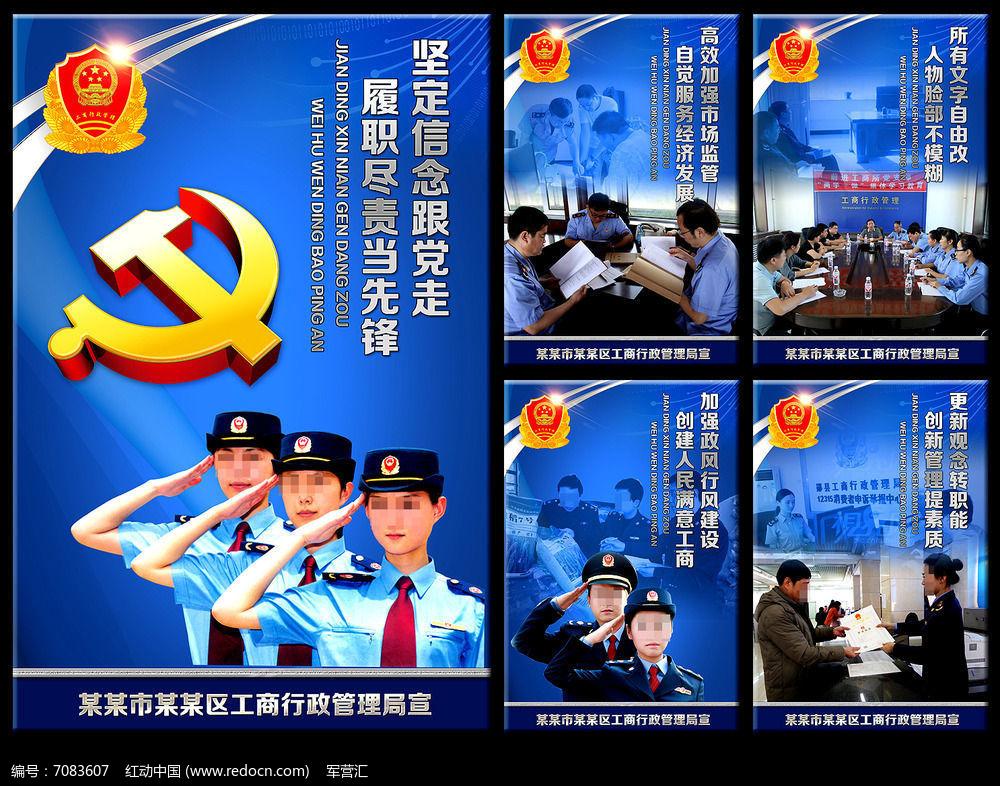工商局展板标语口号宣传画图片