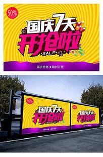 国庆七天炫彩户外灯箱广告商场促销海报设计
