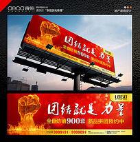 红色火焰握拳团结高炮设计
