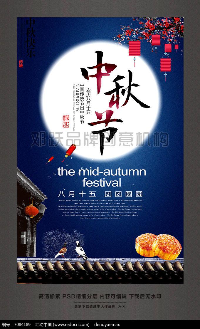 简约大气传统中秋节宣传海报设计图片