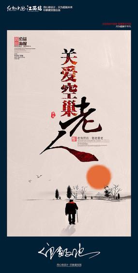 简约中国风关爱空巢老人海报设计