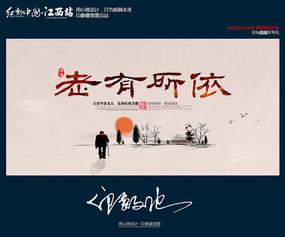 简约中国风关爱老人老有所依海报设计