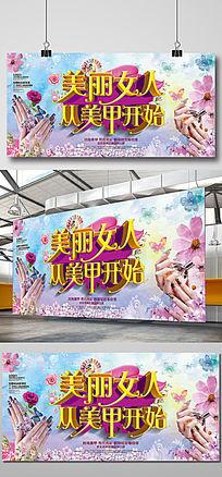 美甲美容海报宣传单设计