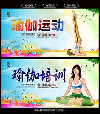 瑜珈培训海报设计