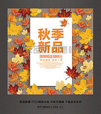 秋天秋季新品上市促销海报设计