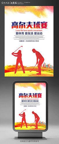 水彩风高尔夫球赛主题海报设计
