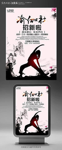 水墨大学瑜伽社纳新招生海报