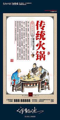 中国风传统火锅店传统火锅挂画设计