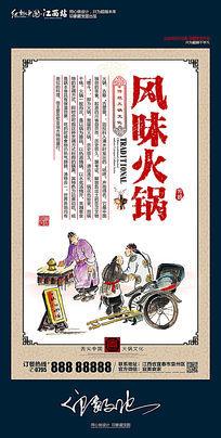 中国风传统火锅店风味火锅挂画设计