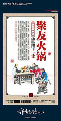 中国风传统火锅店聚友火锅挂画设计