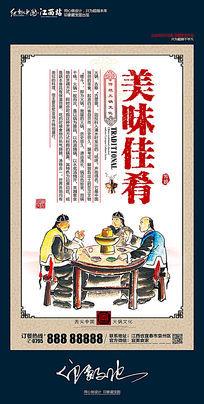 中国风传统火锅店美味佳肴挂画设计