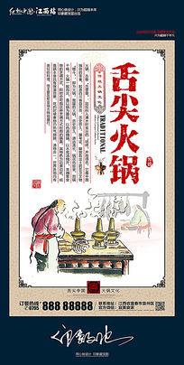 中国风传统火锅店舌尖火锅挂画设计