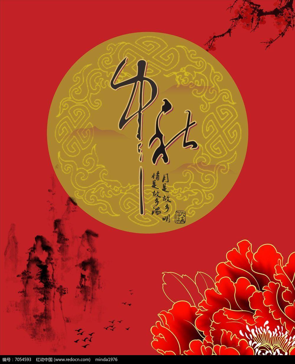 中国风中秋主题海报设计图片