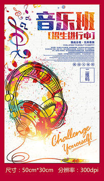 彩色泼墨风格音乐班招生海报设计