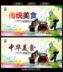 传统美食宣传海报设计