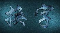 翡翠玉石字体PS图层样式文字样式