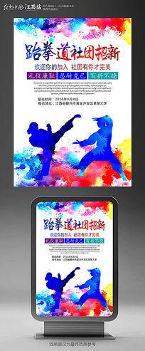 大气跆拳道社团招新宣传海报设计