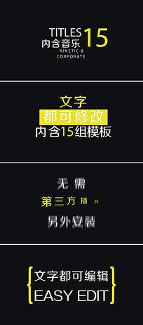 多组ae标题字幕排版视频动画模板