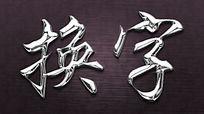 富贵银钛金属体字PS图层样式文字样式