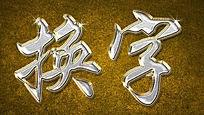 高档黄金字体PS图层样式文字样式