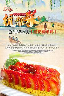 杭州传统美食海报